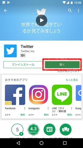 play ストア 通知 ドット
