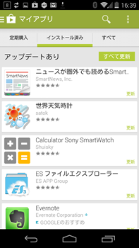 howto_appsupdate1