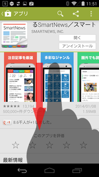 howto_appsupdate10