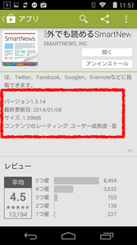 howto_appsupdate13