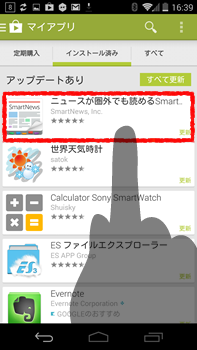 howto_appsupdate5