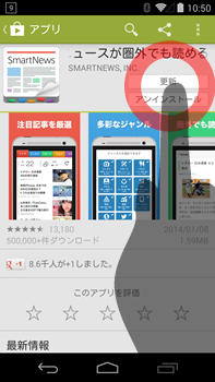 howto_appsupdate6