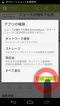 howto_appsupdate7