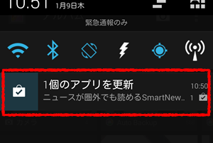howto_appsupdate8