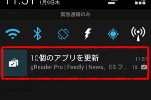 howto_appsupdate9