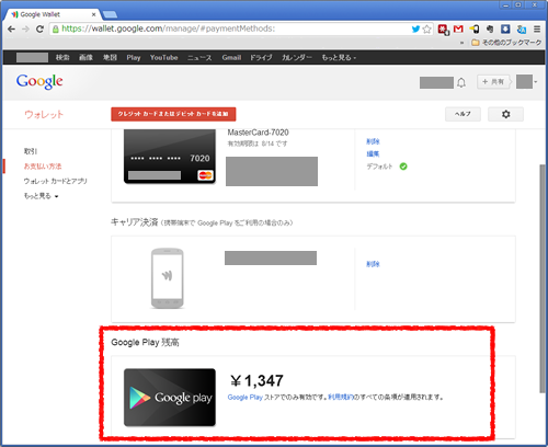 howto_giftcard13