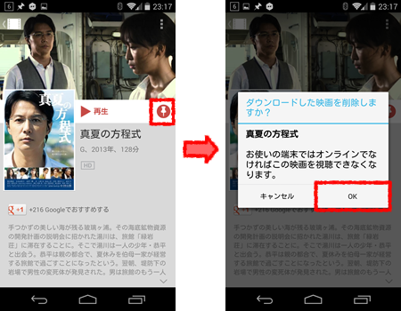 howto_movie19