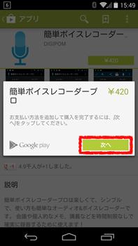 howto_payapp_install