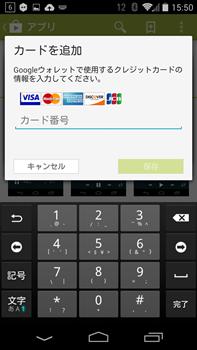 howto_payapp_install3