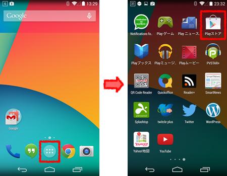 ホームにアイコンがない場合は、アプリ一覧画面からアイコンを探してタップ