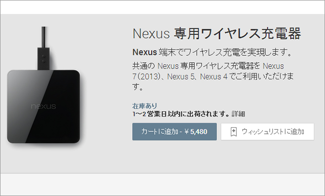 nexus_wireless_charger