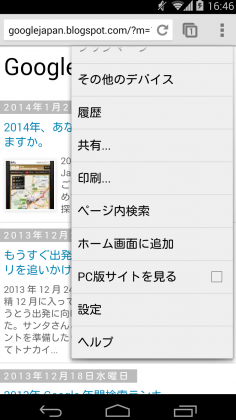 shortcut20140116