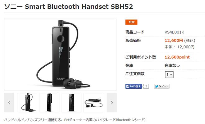 smart_bluetooth_handset_sbh52