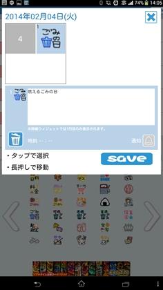 Screenshot_2014-02-04-14-05-49_R