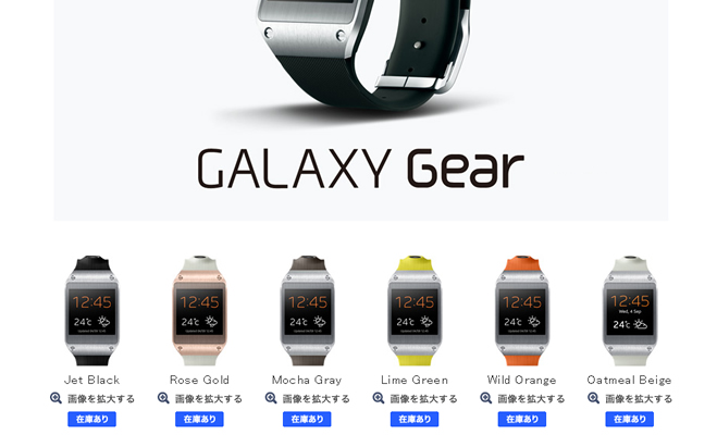 galaxy_gear_pricedown