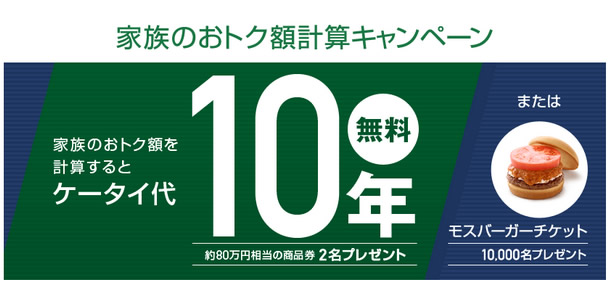 softbank_campaign