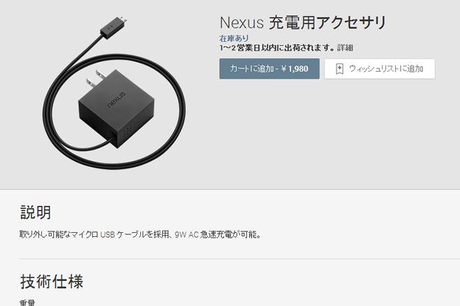 nexus_powercherger