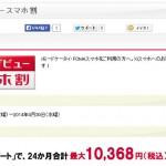 ドコモ、「Xiデビュースマホ割」を4月1日より開始、iモードケータイ・FOMAスマホからXiスマホへの取替えで最大1万円割引き