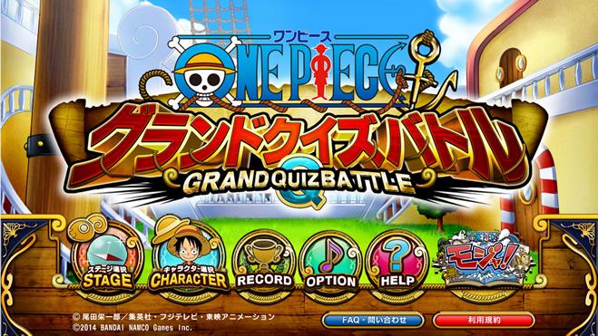 one_piece_quiz_battle