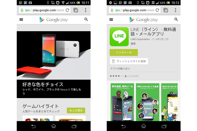 google_play_store_mobile