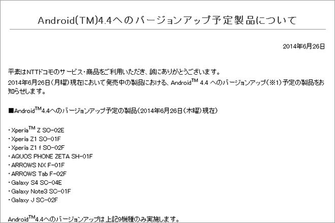 docomo_android44_updateplan