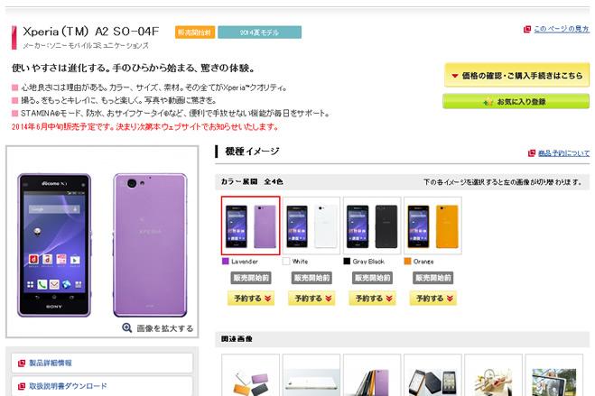 so-04f_so-05f_price
