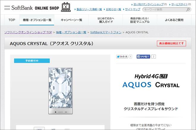 ソフトバンクのフレームレススマートフォン「AQUOS CRYSTAL」が全国で発売!概要や価格を再チェック