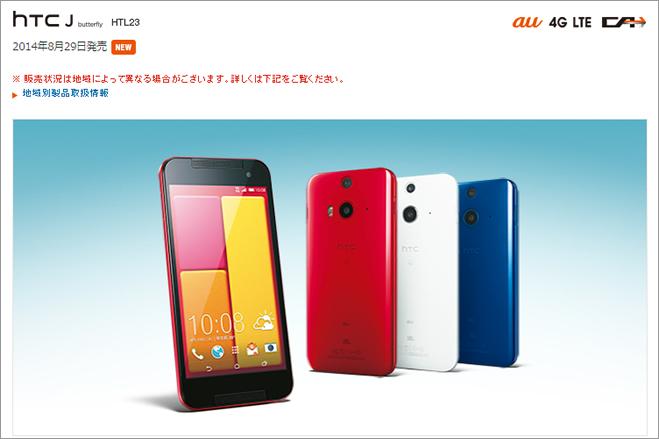 KDDI、デュオカメラ搭載で写真撮影がより楽しくなった「HTC J butterfly HTL23」を販売開始!概要や価格を再チェック