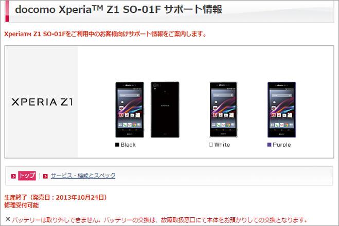 ドコモの「Xperia Z1 SO-01F」が生産終了