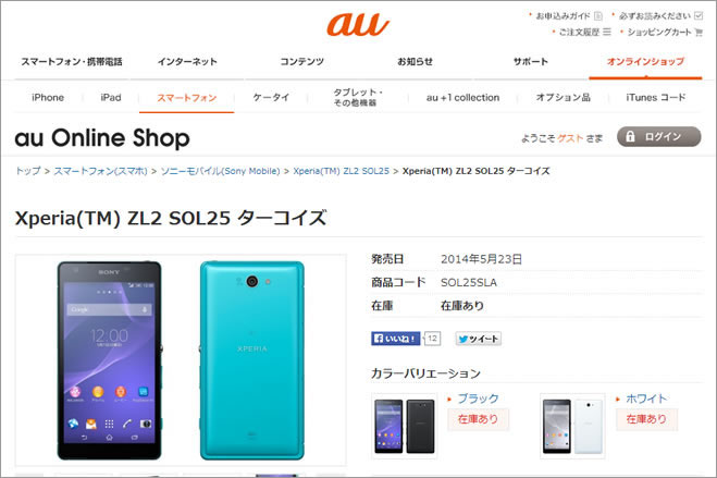 auの「Xperia ZL2 SOL25」が大幅値下げ、一括価格が54,000円に