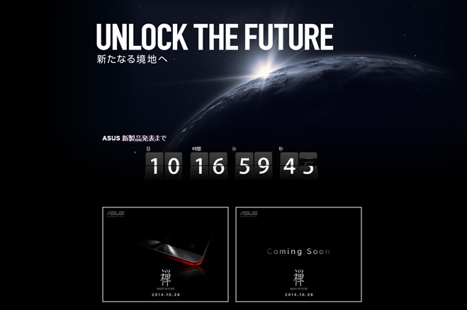 ASUS、10月28日の新商品発表会に向けたカウントダウンを開始、ZenFone/ZenWatchの登場は間違いなさそう
