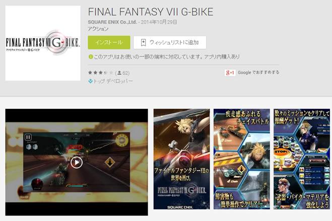 スクエニ、FF7のバイクゲームをスマホ向けゲームとして蘇らせた「ファイナルファンタジーVII Gバイク」を配信開始