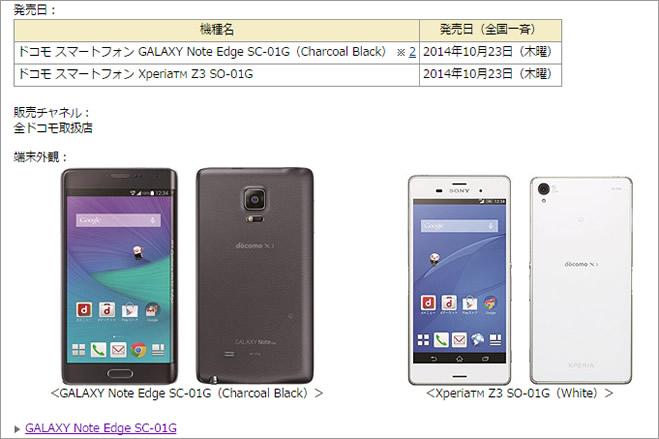 ドコモ、「Xperia Z3 SO-01G」と「GALAXY Note Edge SC-01G」を10月23日に発売