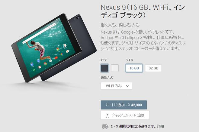 国内でNexus 9の予約受付が開始、Wi-FiモデルはGoogle Playストアが最速で発売
