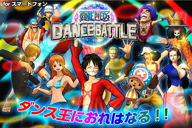 onepiece_dancebattle