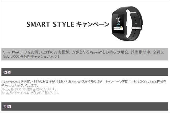 smartwatch3_campaign