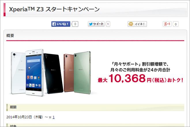 ドコモ、月々サポートを最大10,368円増額する「Xperia Z3 スタートキャンペーン」を23日より開始