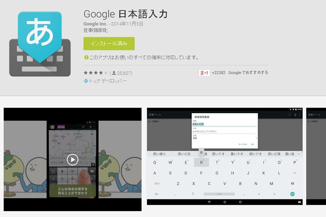 new_googleime
