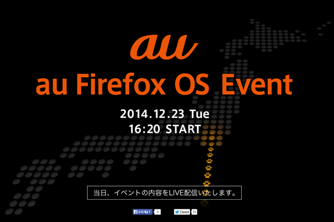 au_firefox_os_event