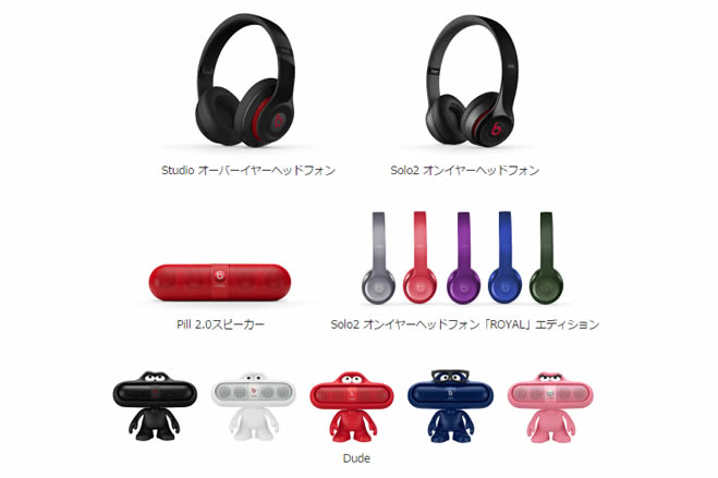 KDDI、Beatsのヘッドフォンとスピーカーを12月19日より取り扱い開始、コラボキャンペーンも