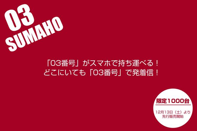 bmobile_03sumaho