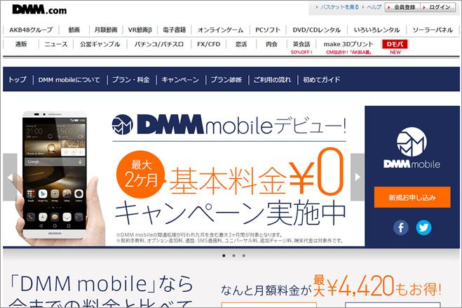DMM.com、バースト転送機能を備えたMVNOサービス「DMM mobile」を提供開始