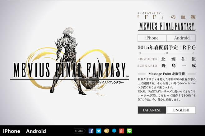 スクエニ、FF開発チームが制作する100%本気のスマホ向けRPG「MEVIUS FINAL FANTASY」を来春配信