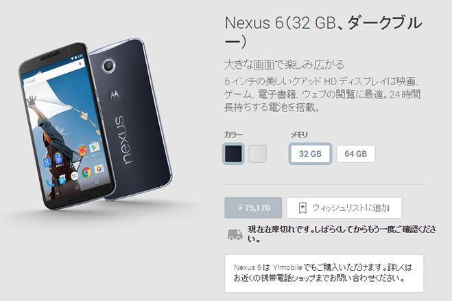 nexus6_googleplaystore