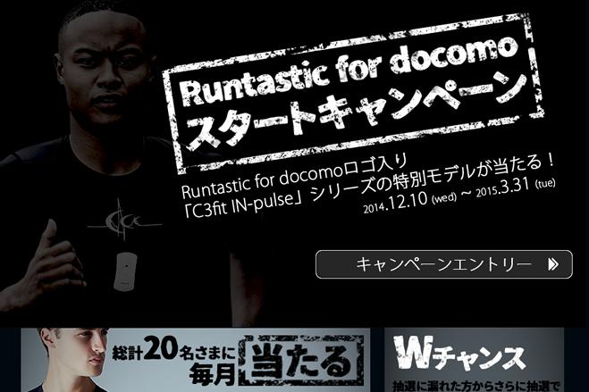 runtastic_for_docomo_campaign