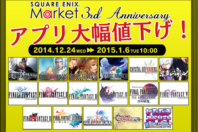 squareenixmarket_3th_anniversary