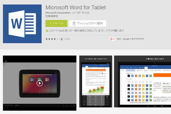 Microsoft、Android向け「Microsoft Office」の正式版を配信開始