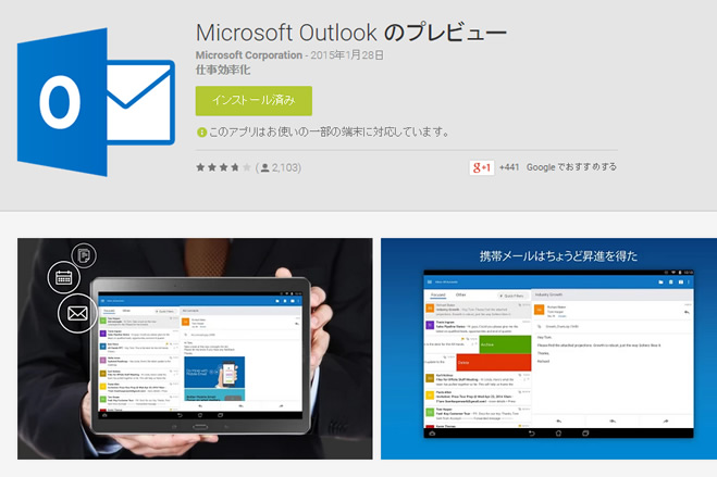 Microsoft、iOS/Android向け「Outlook」アプリを提供開始。Android向けはプレビュー版から