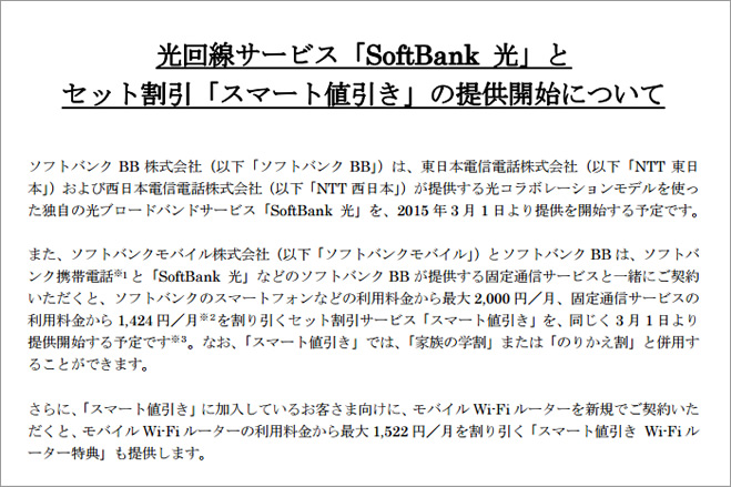 ソフトバンク、光回線サービス「Softbank 光」を3月1日より提供開始。セット割引「スマート値引き」を同時提供