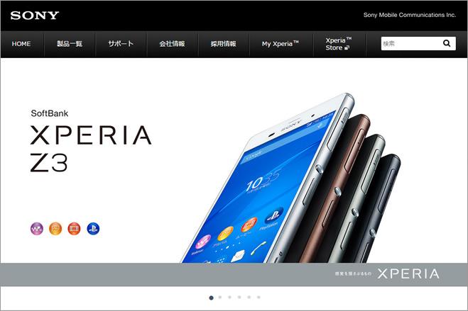 ソニーモバイル、So-netのLTE通信とXperiaを組み合わせた新サービスを今春より提供すると発表